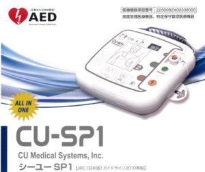 AED 「CU-SP1」